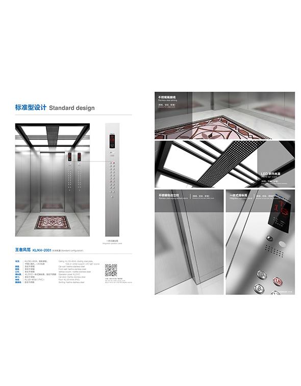 贵州无机房乘客电梯销售公司