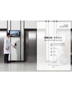 贵阳医用电梯公司