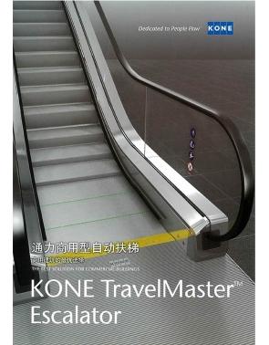 贵州扶梯销售公司